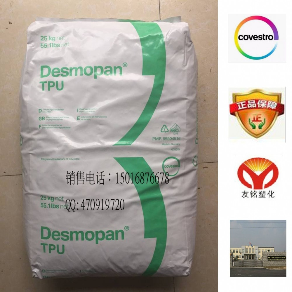 Covestro Desmopan 【TPU 453 DPS 041 】抗水解,耐油,耐磨,耐熱