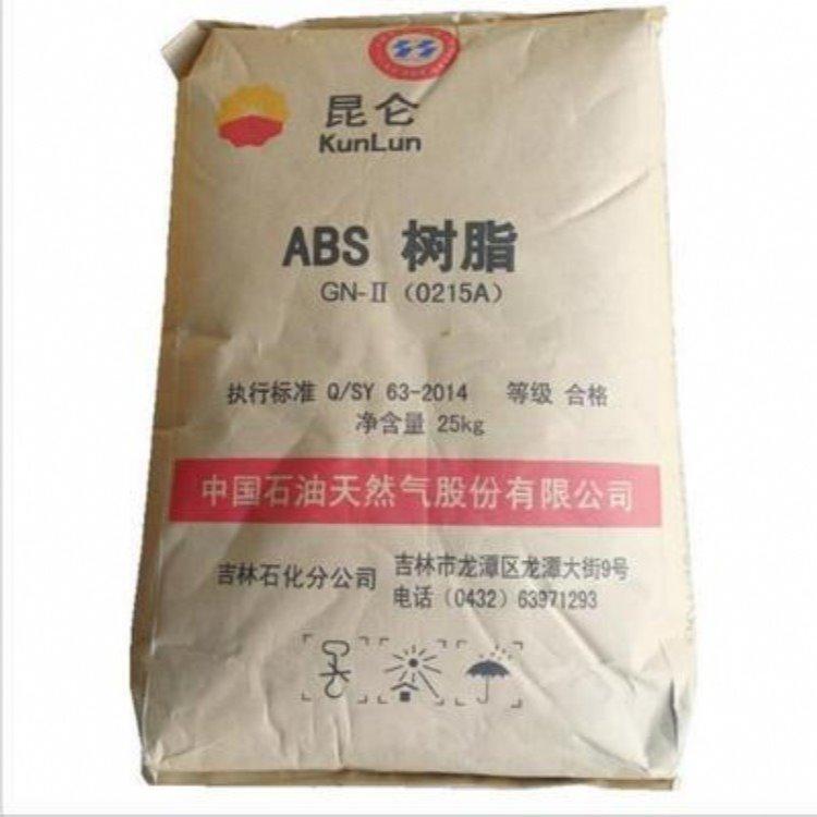 ABS 中石油吉化 0215H 原料