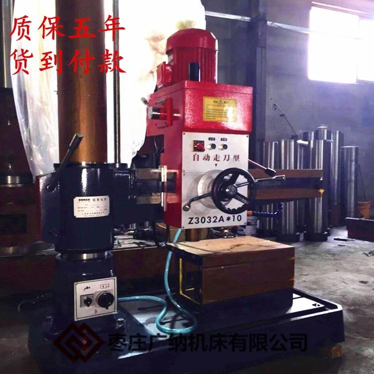 摇臂钻床Z3032自动走刀钻孔摇臂钻床 电机升降机械加紧厂家供应