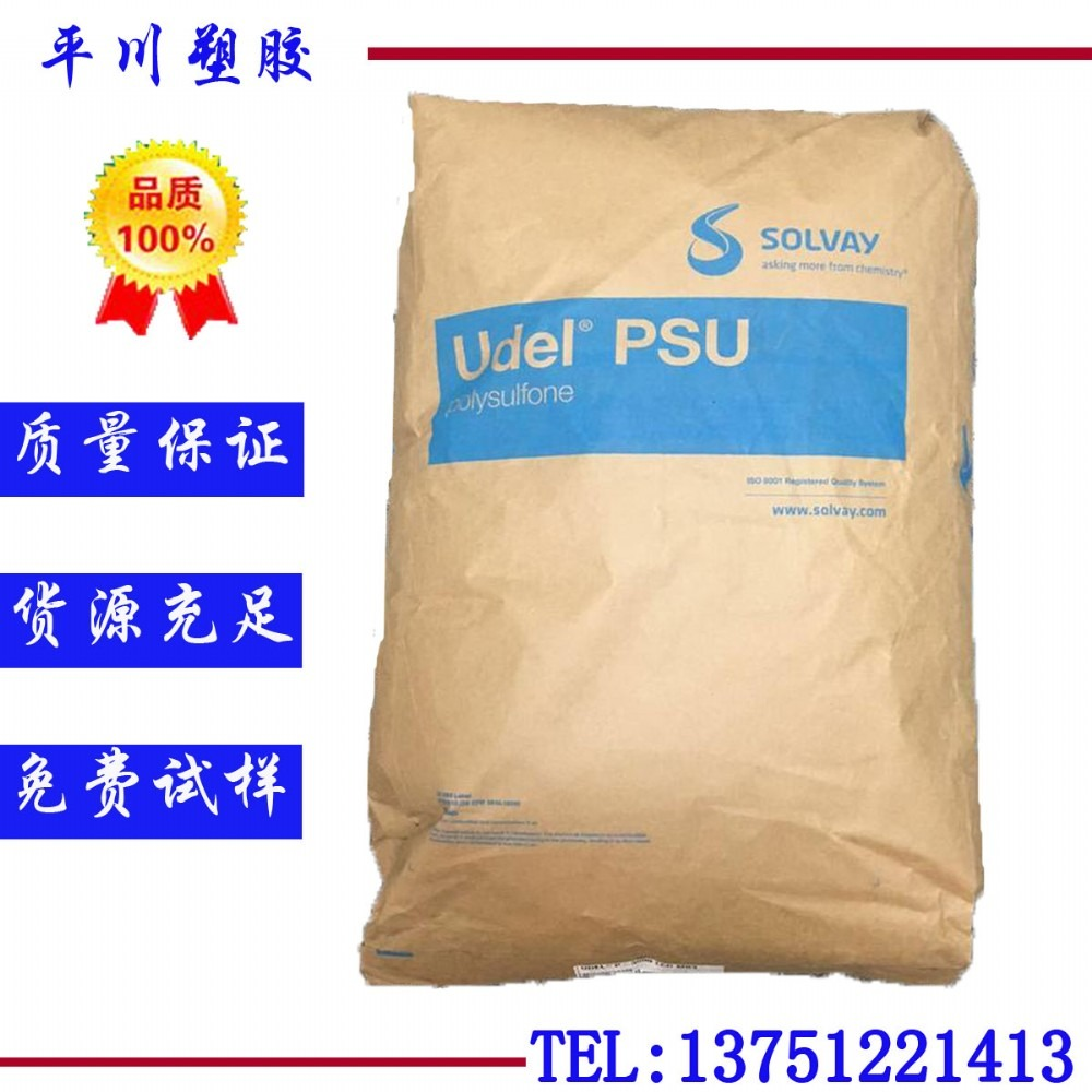 PSU美国苏威P-1710 NT15抗辐射性 耐水解 本色 自熄性塑料