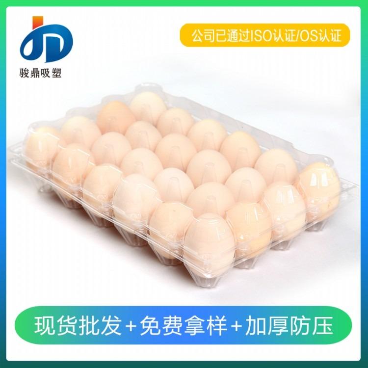 东莞吸塑鸡蛋包装托批发厂家直销24枚鸡蛋吸塑包装盒,  鸡蛋托 鸡蛋包装 透明中号鸡蛋盒 吸塑厂家批发