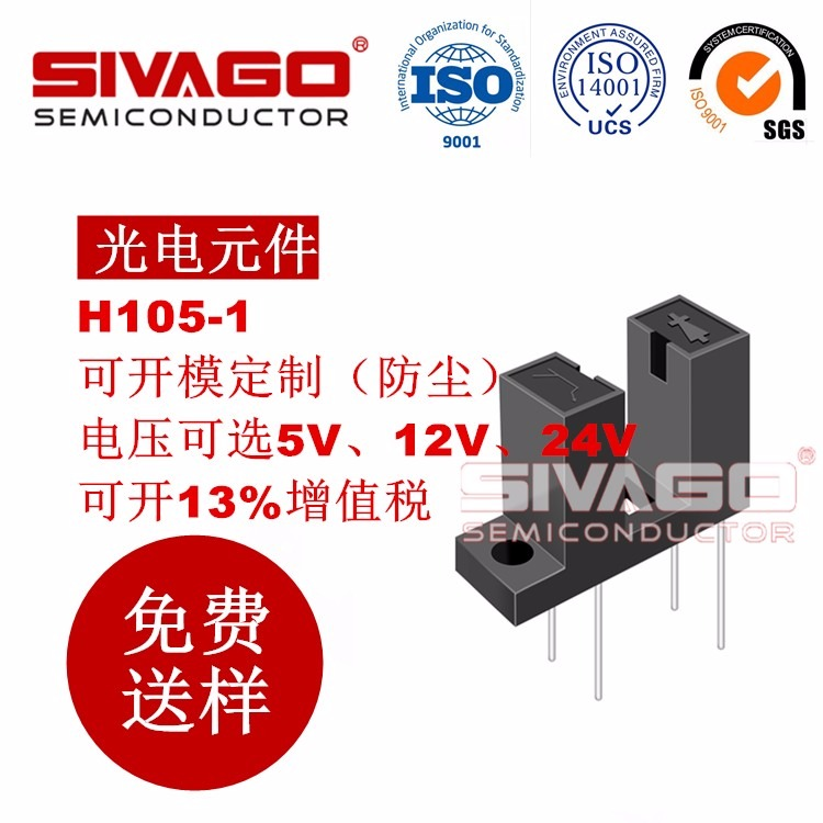 光电传感器 H105-1 扫描仪 自动售货机专用 打印机进出纸检测