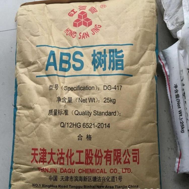 天津大沽ABS DG-MG94 高流动ABS 高溶指ABSMG94