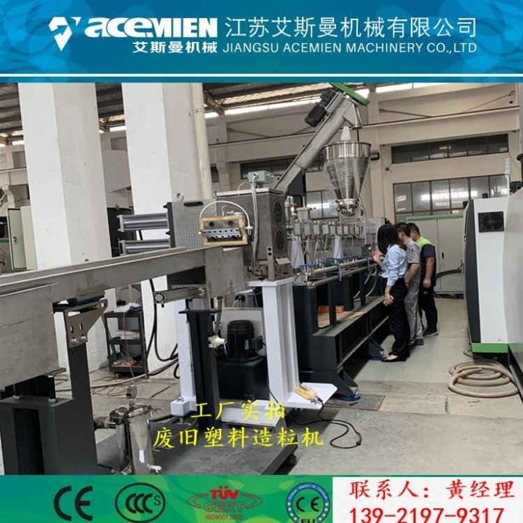pp编织袋回收造粒生产线、塑料再生造粒机