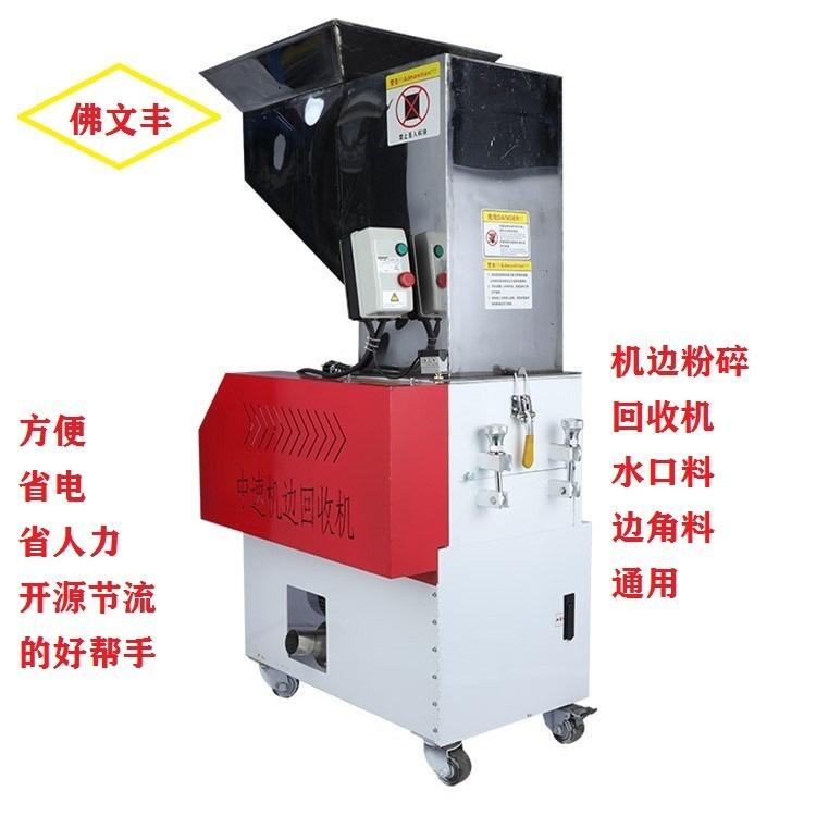 注塑机机边回收机 水口料破碎回收机 广州佛山配机械手回收机