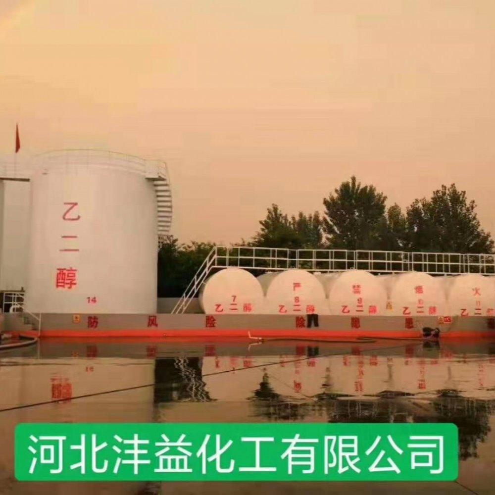 河北沣益化工 广东东莞   防冻液首选乙二醇   燃烧乙二醇    树脂乙二醇    涂料乙二醇