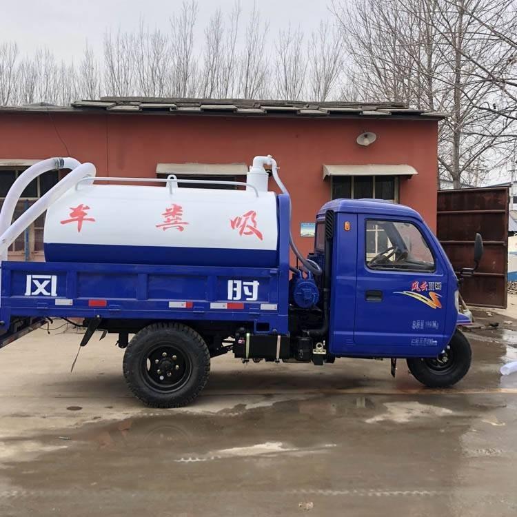 三轮吸粪车厂家  鑫城 厂家供应 多功能自吸式真空 厂家销售自吸式三轮吸粪车