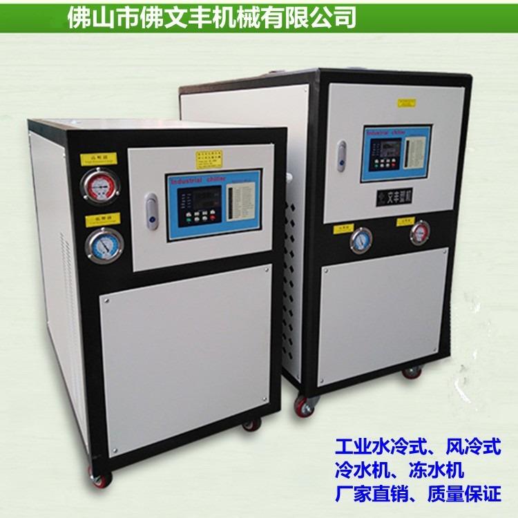 注塑用水冷式冻水机 5匹封闭式冰水机 广东塑料机械厂家包邮