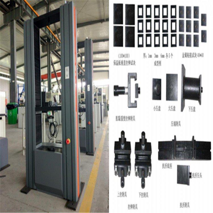 WDW-B20鑫达屋面保温材料保温材料万能试验机