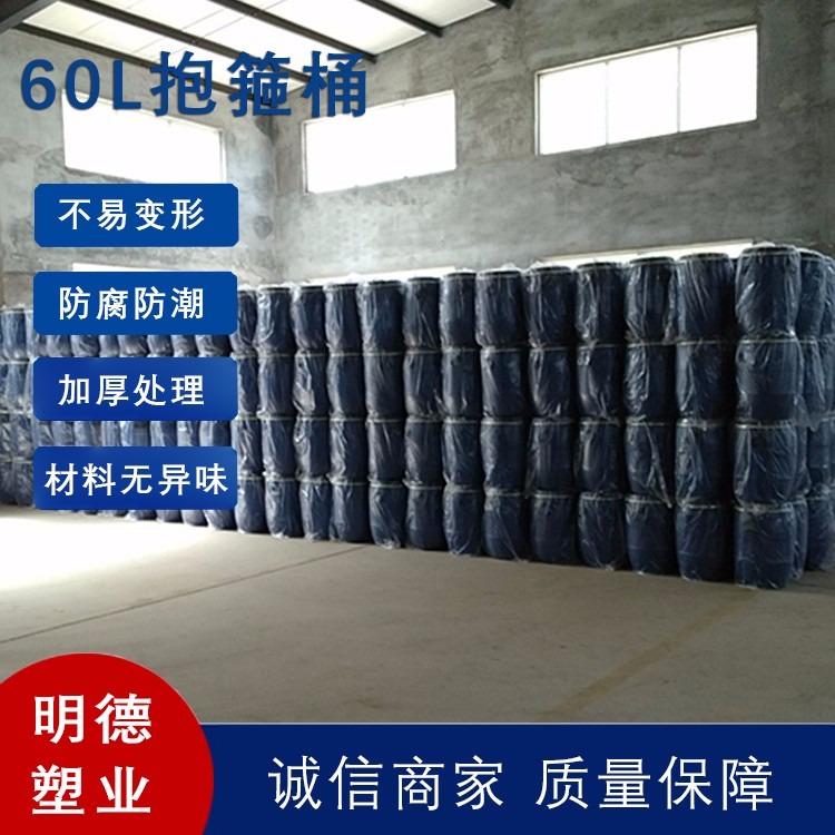 批发优质的60L抱箍桶 明德塑业厂家直销 型号多样