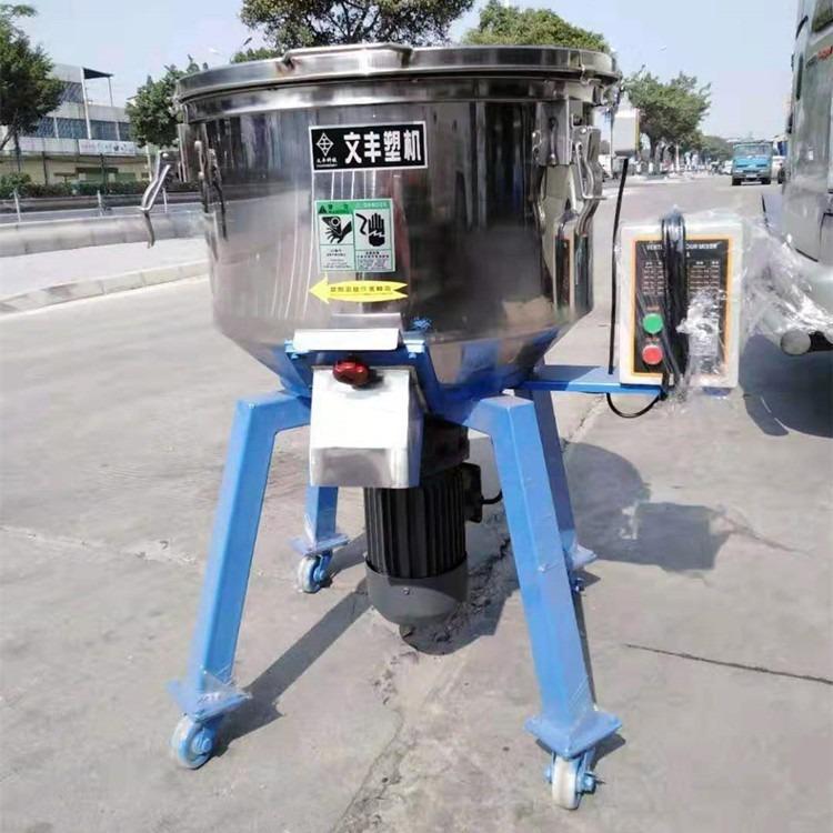供应珠海100公斤立式慢速塑料拌料机 带脚轮可移动塑料搅拌机厂家送货