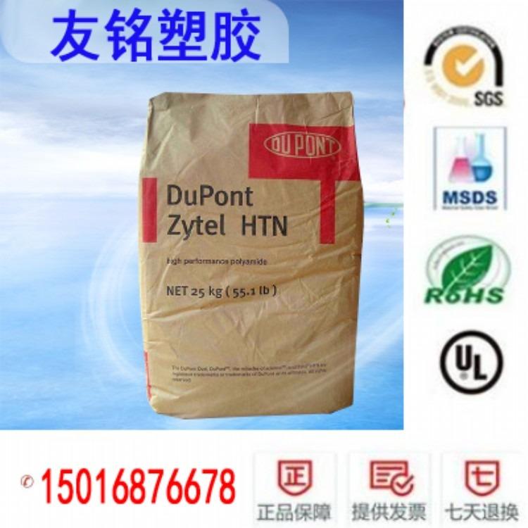 【DUPONT HTN51G35NOX BK420 Zytel® HTN PPA-GF35%】