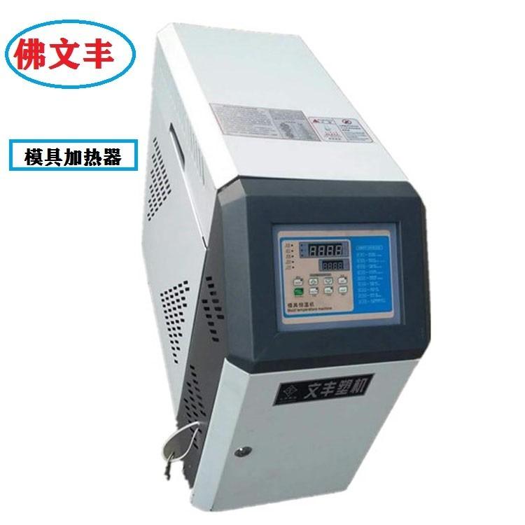 注塑加热机 油式油温机 6KW 9KW 油式 水式温控机 佛山塑料机械厂家