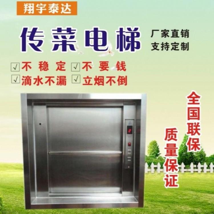 泰达翔宇 传菜电梯 传菜梯 汉南传菜梯批发 源头工厂 品质保障