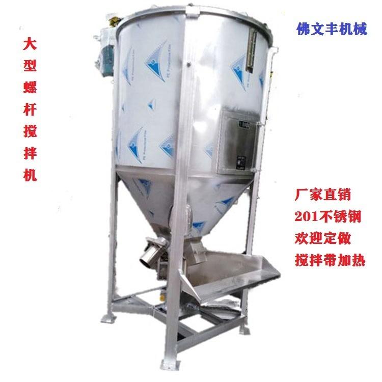 广东1吨塑料烘干拌料机 搅拌带加热塑料烘干机 佛文丰辅机设备厂家