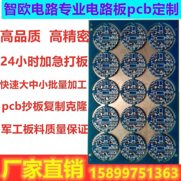 专业优质单层双层四层6层8层多层电路板pcb样品快速打样快板厂家 批量线路板pcb加工定制工厂