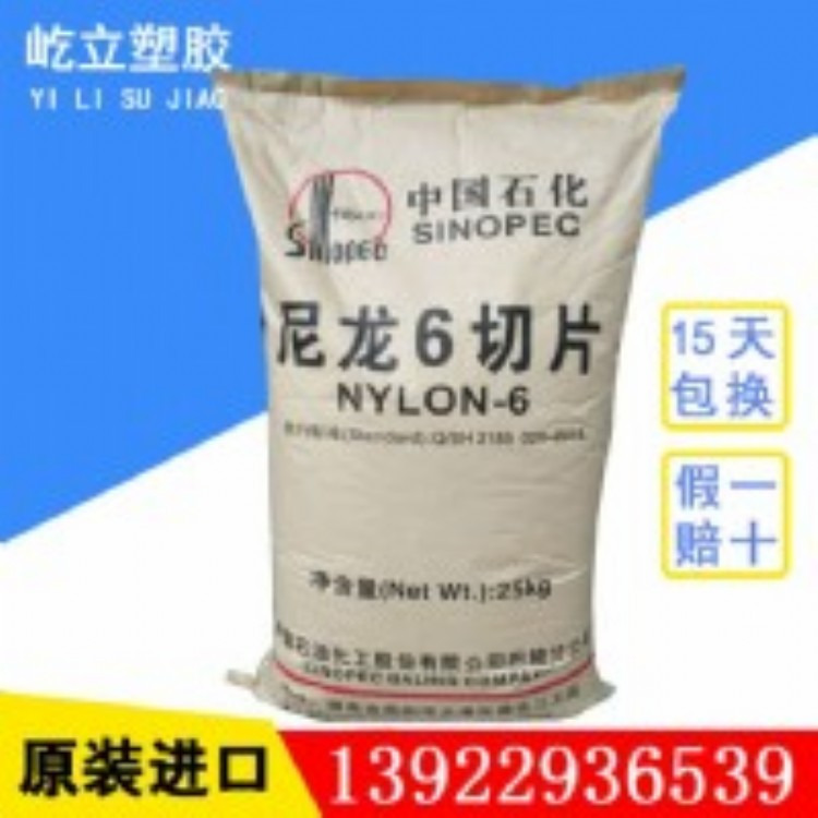 代理PA6 日本宇部 1013B 热塑性UBE Nylon 韧性好 耐化学品