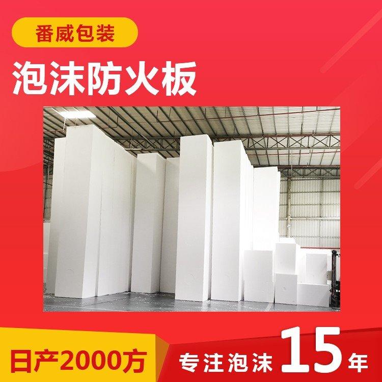 厂家直销保利龙泡沫 广州泡沫板 泡沫板定做 泡沫包装