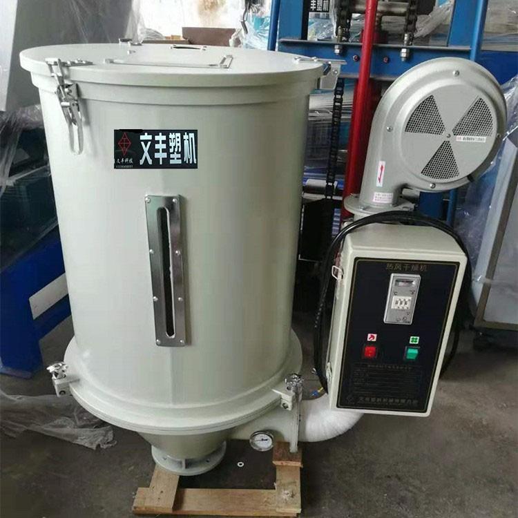 标准型75公斤注塑干燥机 塑料烘干机 真空塑料注塑料斗 广东文丰塑料辅机厂家
