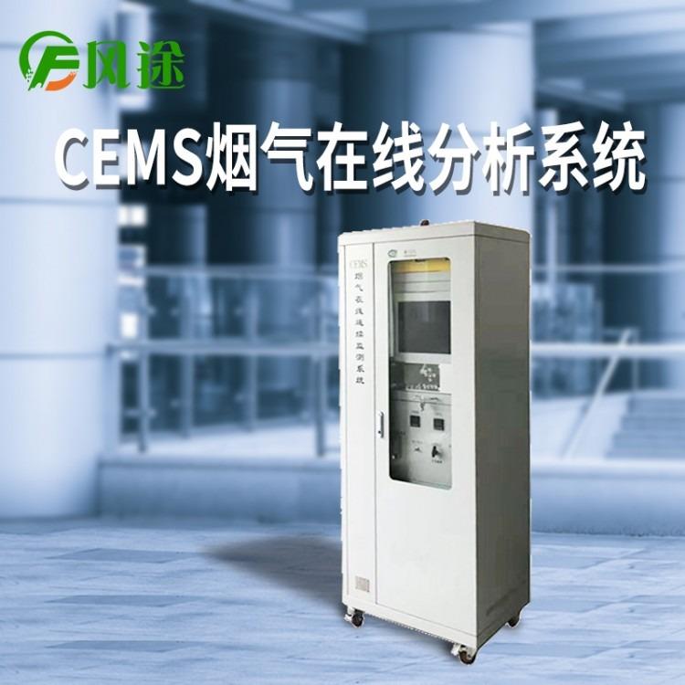 cems烟气在线监测系统 锅炉烟气在线监测系统 烟气在线监测