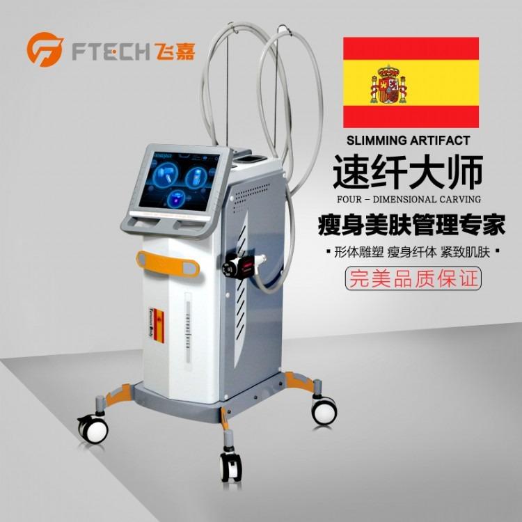 速纤大师减肥仪 塑型溶脂ManBetX万博下载厂家 减肥仪厂家直销