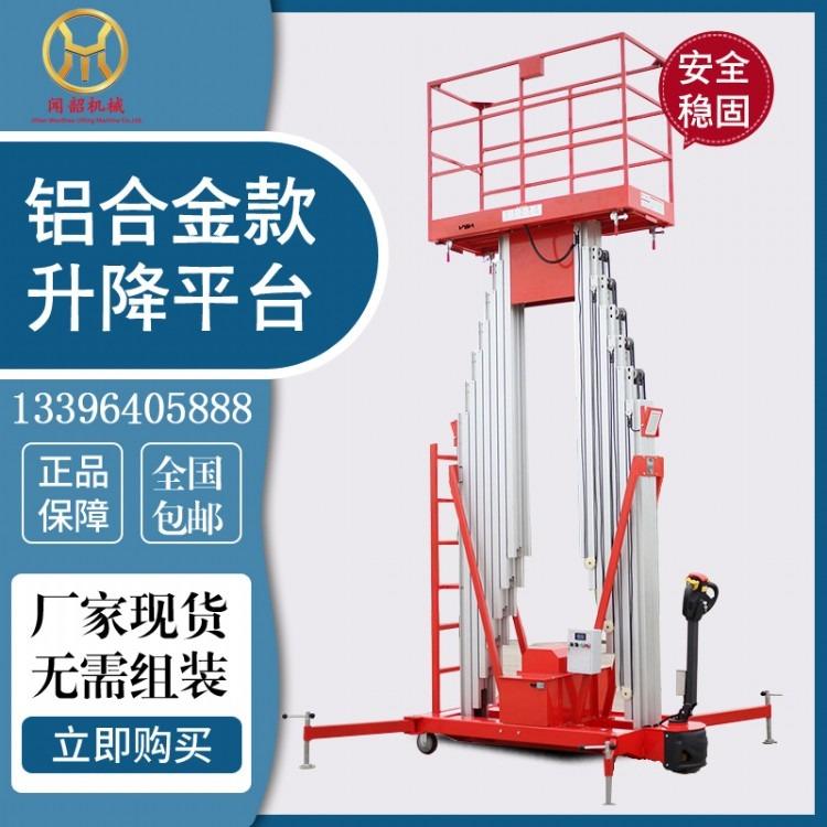 厂家直销升降机 铝合金升降机 小型电动液压升降机 移动式爬梯 厂房车间维修设备 现货供应