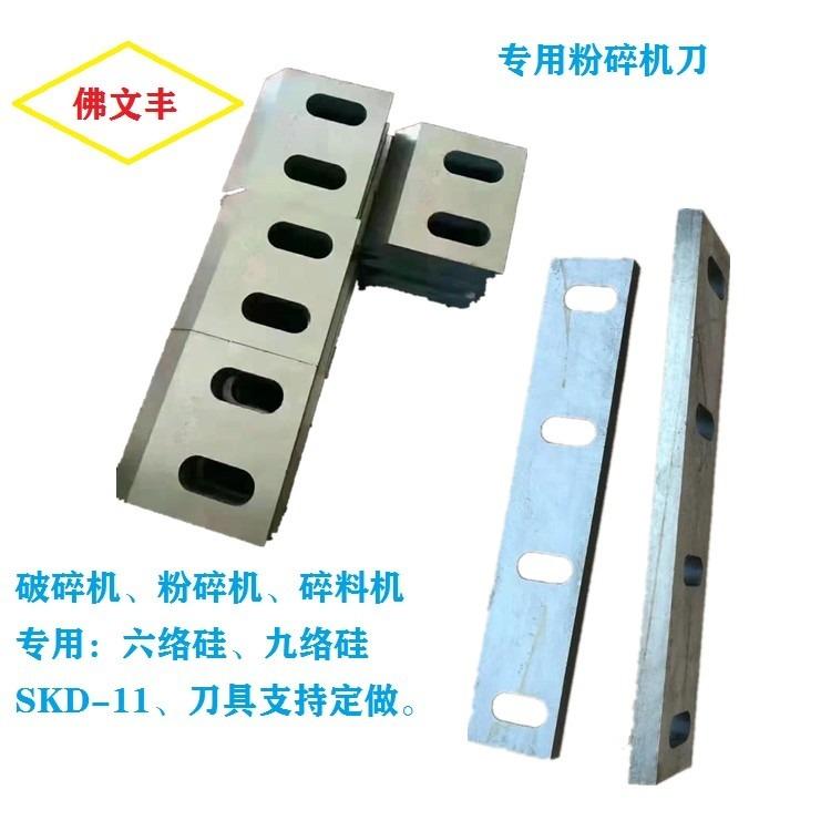 打料机刀 破碎机刀片 SKD-11专用粉碎机刀 塑料破碎机刀片非标定做