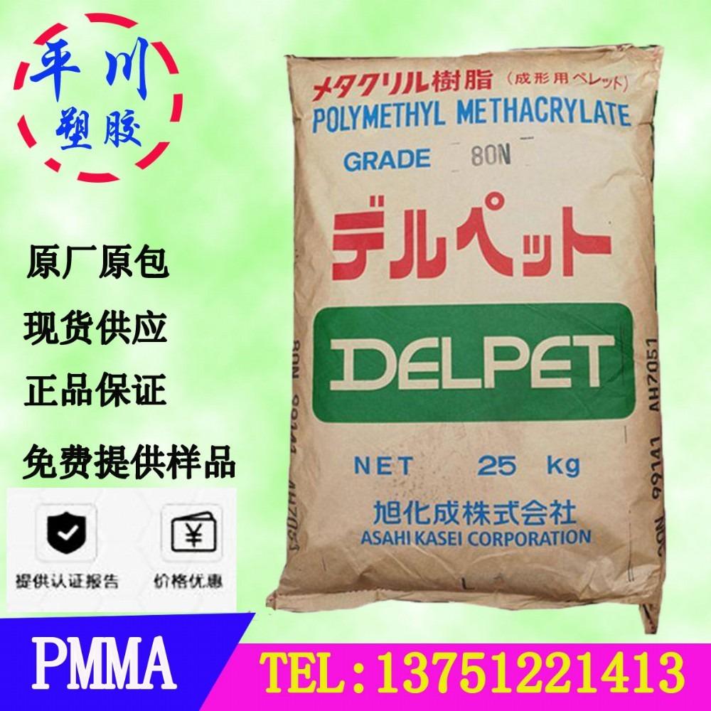 PMMA日本旭化成DELPET 80NHR  高透明PMMA