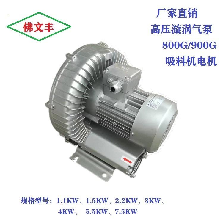 注塑吸料机配件 吸料机电机 上料机真空气泵 电源380V塑料上料机风机 高压气泵...