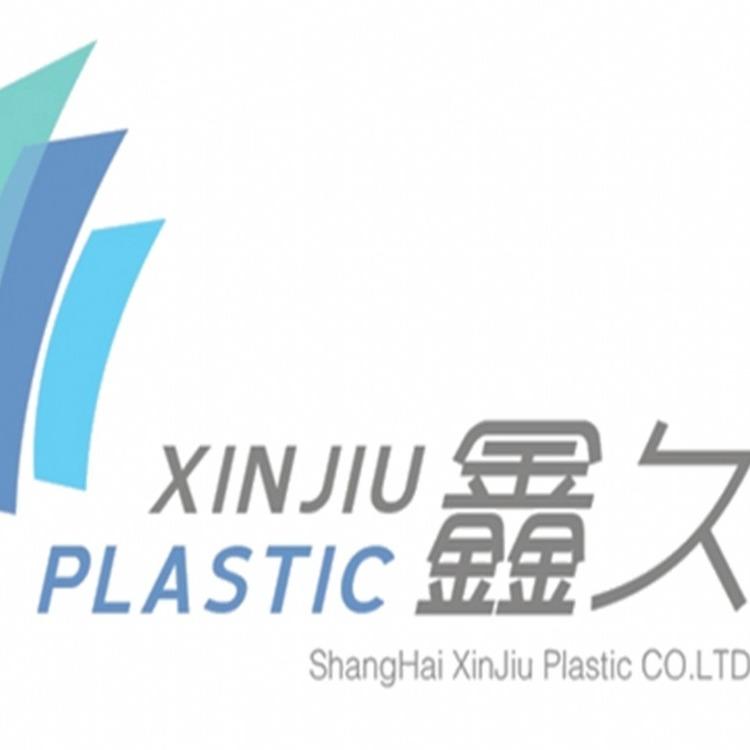 上海鑫久塑料科技有限公司