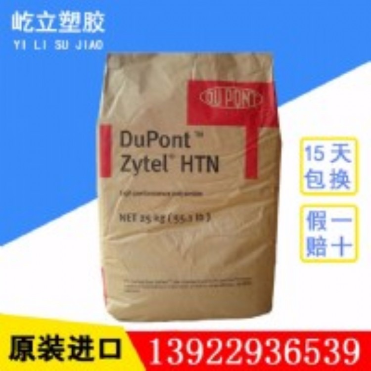 PPSU抽粒料 纯树脂 耐酸碱 耐化学 耐高温207度 PPSU副牌