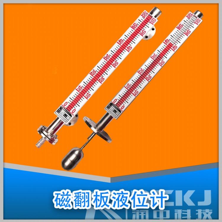 江苏乙醇液位计厂家价格 磁翻板液位计 优质品牌 润中仪表