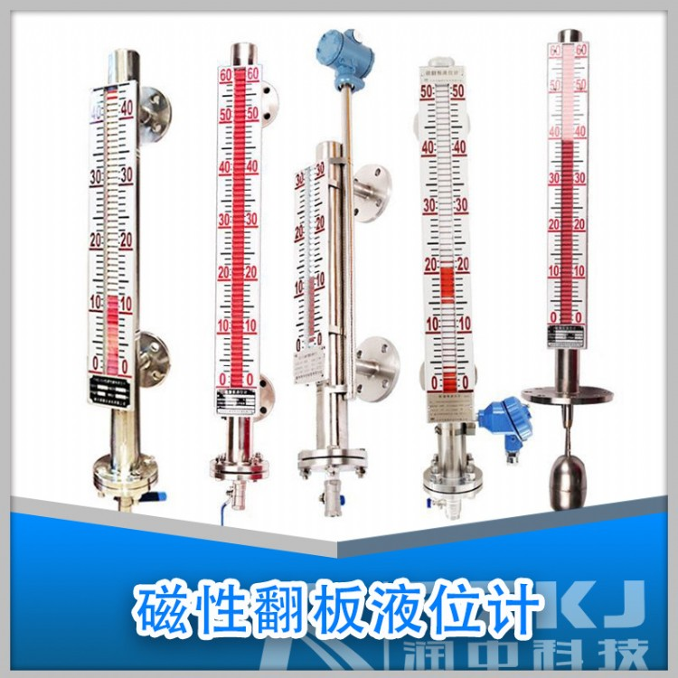 江苏锅炉专用液位计厂家价格 磁翻板液位计 优质品牌 润中仪表