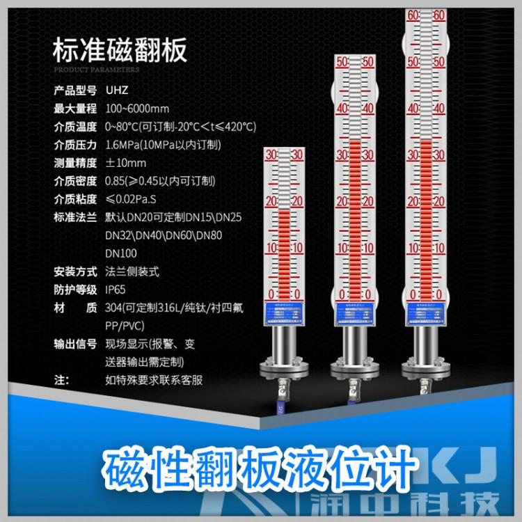 黑龙江蒸汽锅炉液位计厂家价格 磁翻板液位计 优质品牌 润中仪表