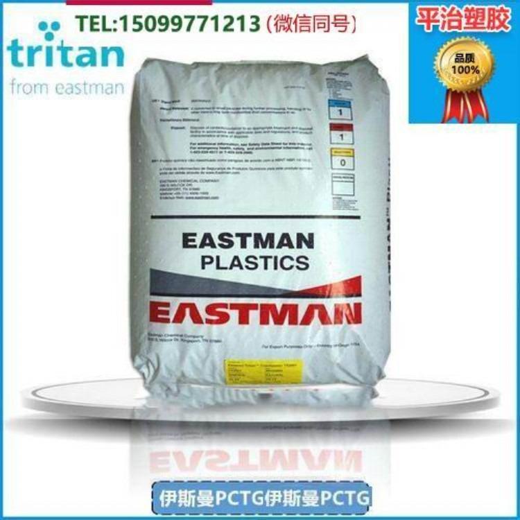 Tritan TX1800 挤出级PCTG