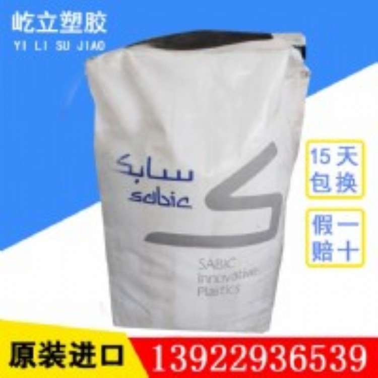 PEI 聚醚酰亚胺 沙伯基础 2110 10%玻纤增强 耐高温205度 防火V0