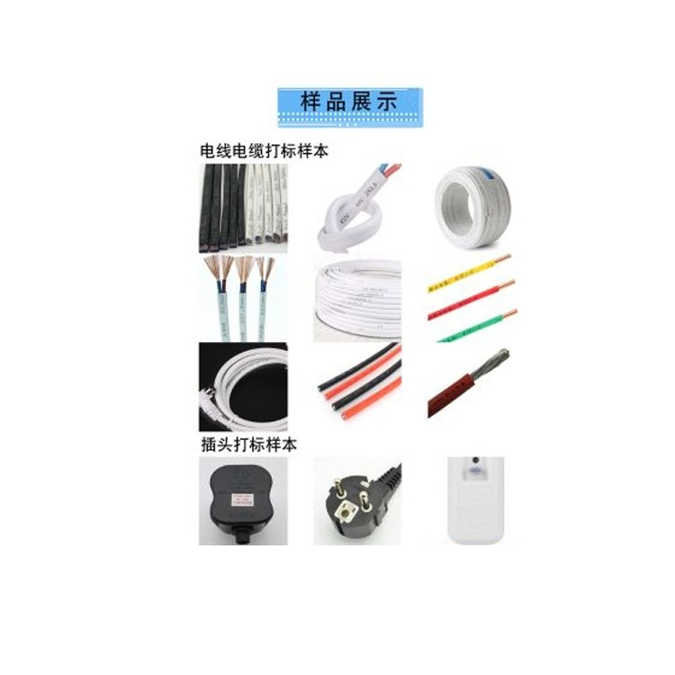 电工电气电线电缆激光打标机插头镭雕机低压电器喷码机中低压电器