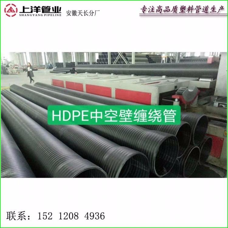河南HDPE双壁缠绕管厂家直销-上洋中空壁缠绕管