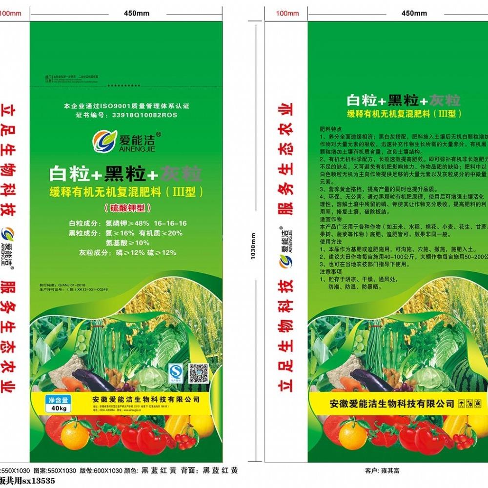 郑州彩印化肥编织袋厂