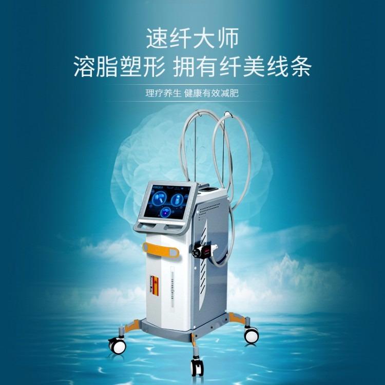 速纤大师减肥ManBetX万博下载 塑型溶脂ManBetX万博下载厂家 健康减肥理疗仪