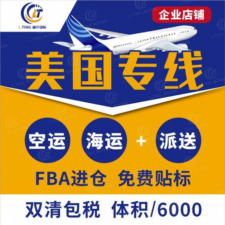 国际快递EMS DHL FEDEX UPS 美国FBA国际空运 国际海运 美国专...