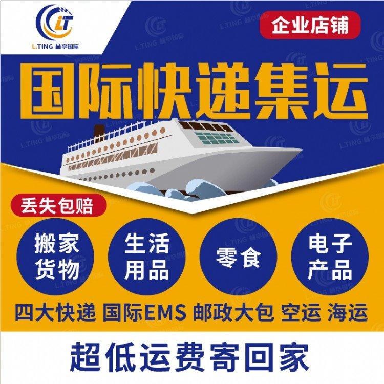 国际快递物流空运海运集运货代寄到美国英国日本韩国加拿大亚马逊fba