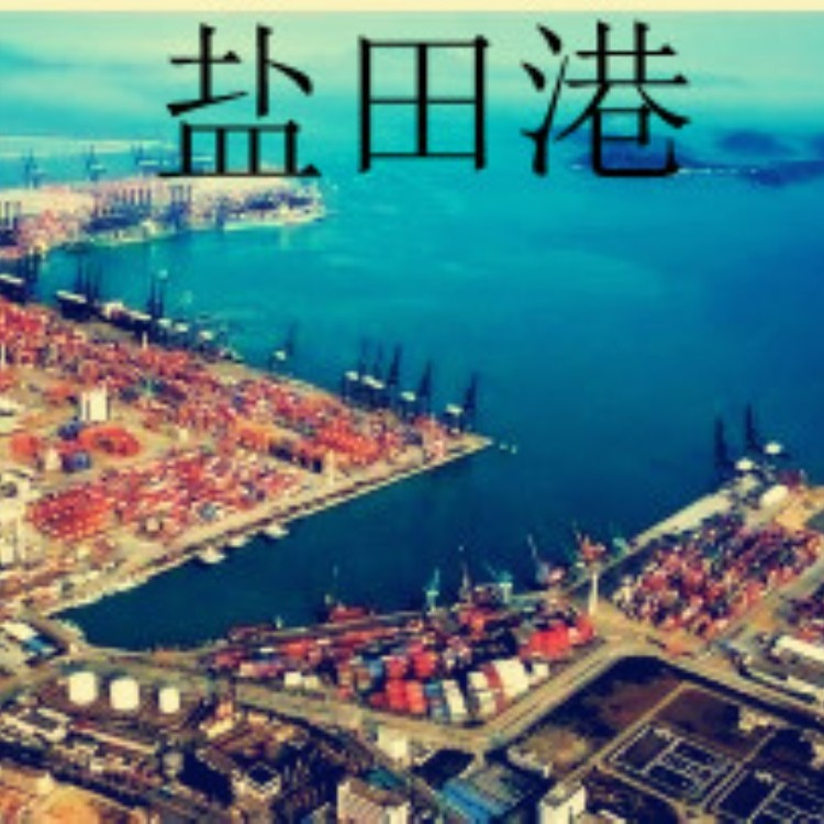 深圳港石蜡进口清关全流程