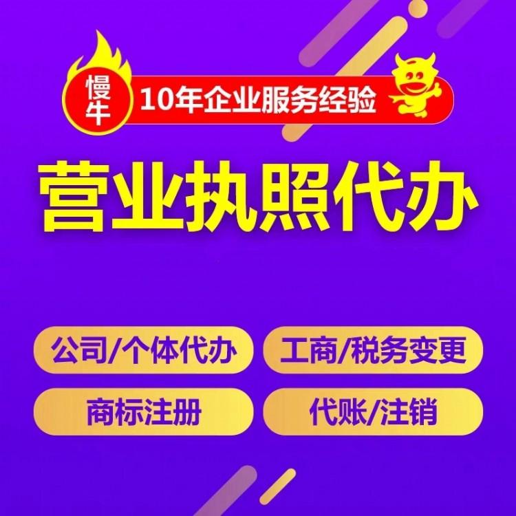 重庆南岸公司注册代办 代办工商营业执照 快至3天拿证