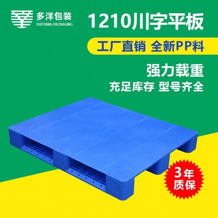 保定塑料托盘厂家直销仓储物流周转1210川字平板叉车塑料托盘