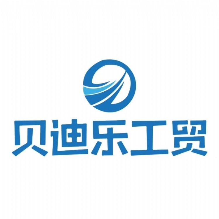 济宁贝迪乐工贸有限公司