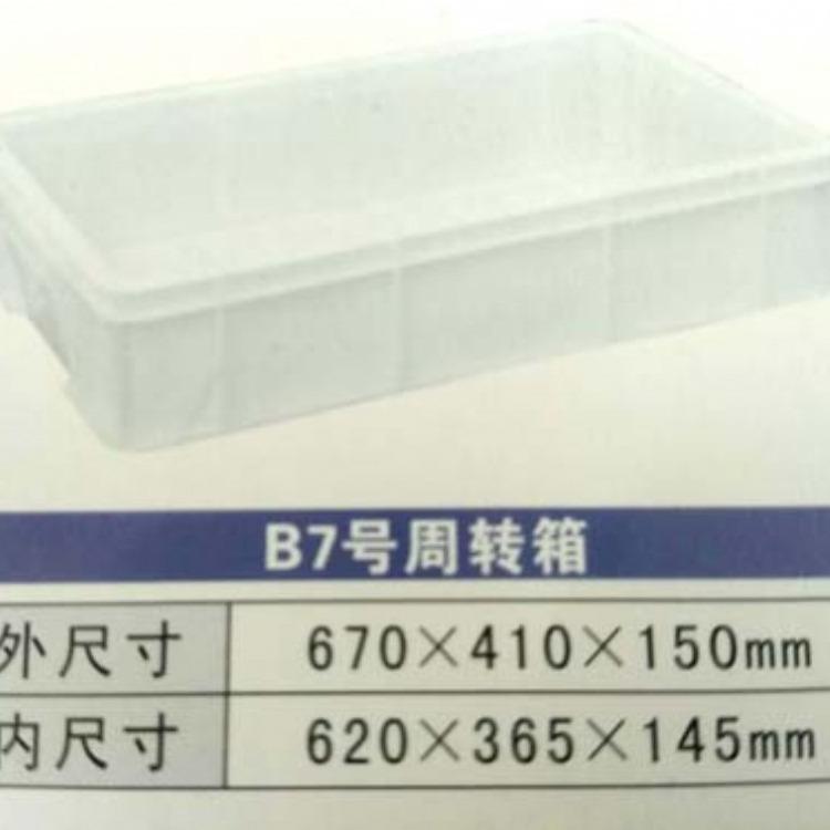 广州塑料餐具箱价格|中山塑胶消毒箱哪里有卖/汕头塑料箱电话