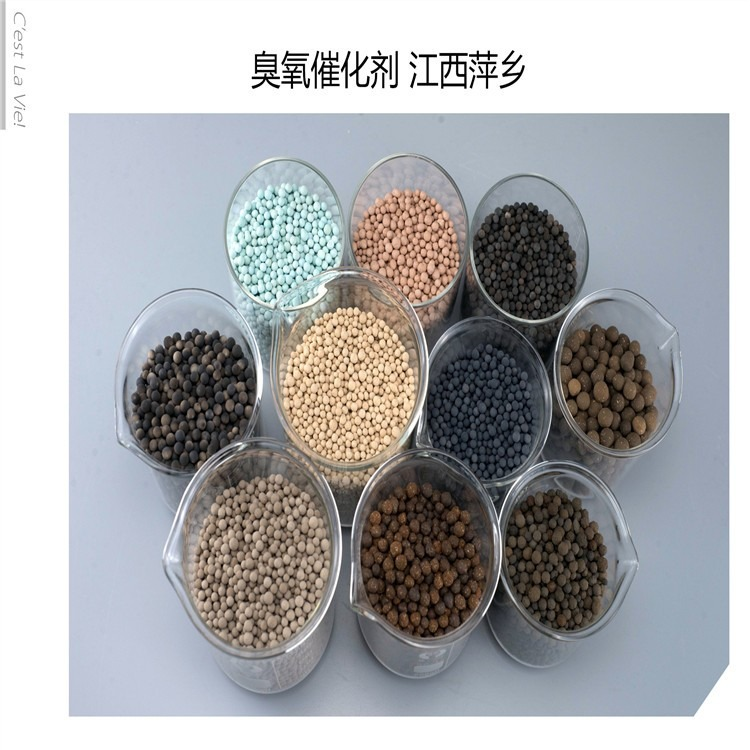 lco臭氧催化氧化填料 合金臭氧催化剂价格 大量现货供应