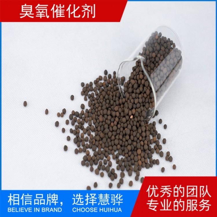 慧骅 低浓度COD处理使用HH-OOC1臭氧催化剂