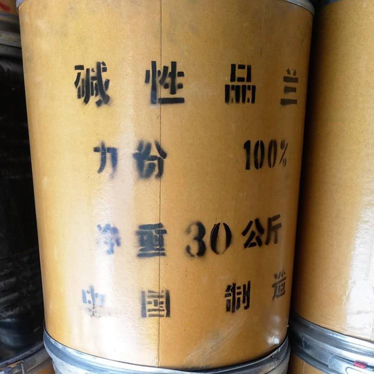 碱性品蓝供货商 染纸碱性品蓝 专业供应商